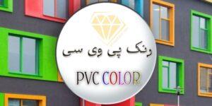 رنگ پی وی سی یا PVC
