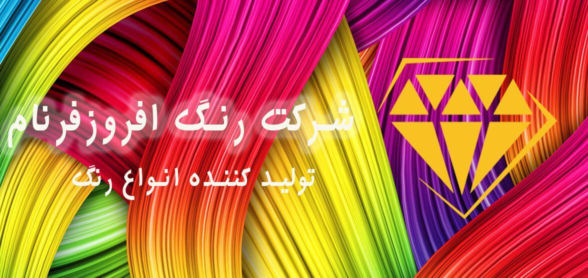 شرکت رنگ افروز فرنام