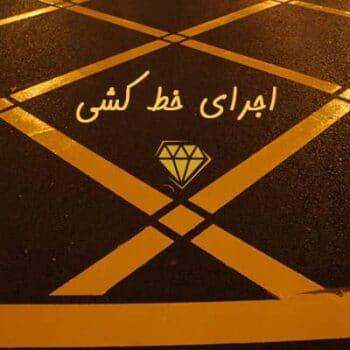 اجرای خط کشی خیابان